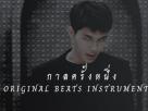 [เนื้อเพลง – ฟังเพลง] กาลครั้งหนึ่ง – GTK feat. NICECNX (Shanoc.q)