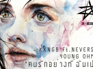 [เนื้อเพลง – ฟังเพลง] คนที่รักอย่างที่ฉันเป็น – KXNG B Feat. NEVERSOLE YOUNGOHM