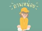 [คอร์ดเพลง | เนื้อเพลง] ถามหน่อย – VARINZ x Z TRIP (feat. PONCHET, NONNY9, KANOM)