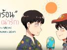 [เนื้อเพลง – ฟังเพลง] น่าร้อน (น่ารัก) – PONWP x TØEYKÍ feat.KD, AUMM, ZENTI