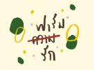[เนื้อเพลง – ฟังเพลง] ฟาร์มรัก – Z TRIP x VARINZ