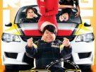 มิดไมล์ | Racing Love (2011)