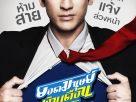 ยอดมนุษย์เงินเดือน | Super Salaryman (2012)