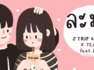 [เนื้อเพลง – ฟังเพลง] ละมุน – Z TRIP x VARINZ x TEA INN feat. KANOM