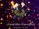 [คอร์ดเพลง   เนื้อเพลง] สะใจเธอแล้วใช่ไหม สาใจเธอพอหรือยัง – LEGENDBOY (Feat.SK MTXF)