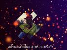 [คอร์ดเพลง | เนื้อเพลง] สะใจเธอแล้วใช่ไหม – LEGENDBOY ft.SK MTXF