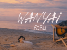 [คอร์ดเพลง | เนื้อเพลง] หัวหิน (Huahin Loop) – Wanyai แว่นใหญ่