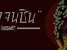 [เนื้อเพลง – ฟังเพลง] เจอจนชิน – CHITSWIFT