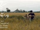 [คอร์ดเพลง | เนื้อเพลง] เจ็บสุดท้าย – แบงค์ ธนา