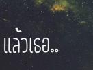 [เนื้อเพลง – ฟังเพลง] แล้วเธอ – YODA Feat. FRVNKY