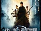 Detective Dee and the Mystery of the Phantom Flame (2010) | ตี๋เหรินเจี๋ย ดาบทะลุคนไฟ