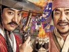 Detective K: Secret of the Lost Island (2015) ยอดนักสืบ พลิกโชซอน