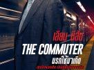 The Commuter (2018) | นรกใช้มาเกิด