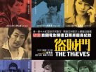 The Thieves (2012) | 10 ดาวโจรปล้นโคตรเพชร