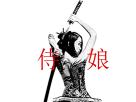 [เนื้อเพลง – ฟังเพลง] samurai girl – HIGHHOT