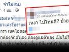 แอดมินเพจขวัญใจวัยรุ่น โพสต์ป่วย หลังกลับจากเกาหลี