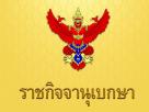 """โปรดเกล้าฯให้ """"พระฌอนฯ"""" แปลงสัญชาติไทยเป็นกรณีพิเศษ"""