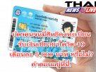 บัตรคนจนมีสิทธิลงทะเบียนรับเงินเยียวยาโควิด-19 เดือนละ 5,000 บาท หรือไม่