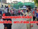 """เขมรชุมนุมประท้วงไทย! ให้ไทย """"เปิดด่านอรัญฯ"""" บอก """"ไม่กลัวโควิด เพราะกำลังจะอดตาย"""""""