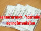 """แจกหน้ากากผ้า """"10 ล้านชิ้น"""" ส่งทางไปรษณีย์ไทย สำหรับ """"กรุงเทพ-ปริมณฑล"""""""