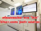 """เครื่องแรกของไทย! ตรวจ """"โควิด"""" ได้วันละ 1,400 คน เครื่องทำงานอัตโนมัติ รู้ผลเร็ว แม่นยำถึง 99 %"""